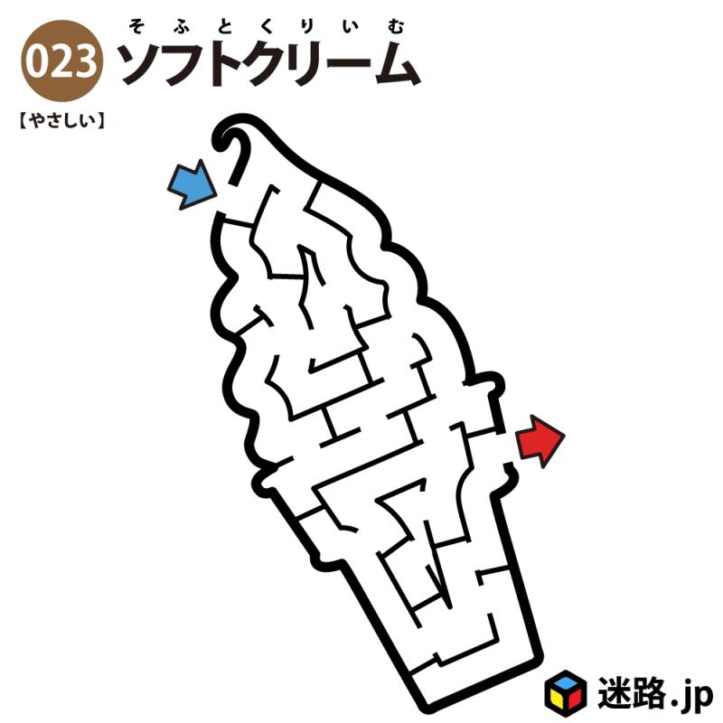 【迷路】ソフトクリーム(易しい)