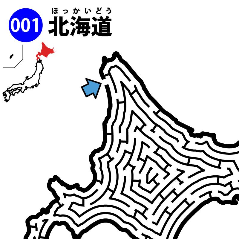 北海道の迷路 アイキャッチ