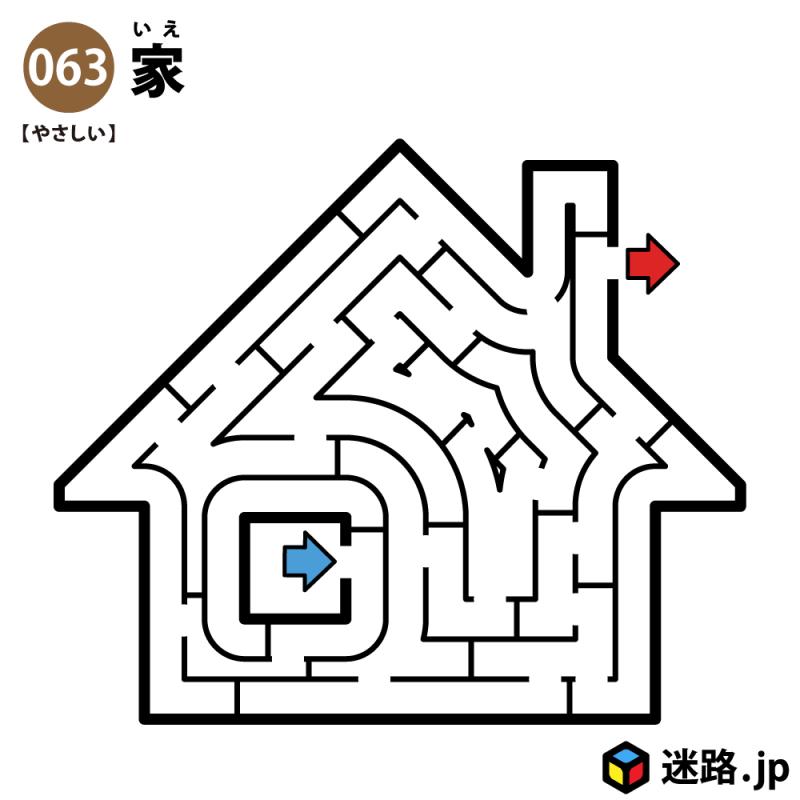 家の簡単迷路