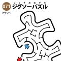 ジグソーパズルの簡単迷路 アイキャッチ