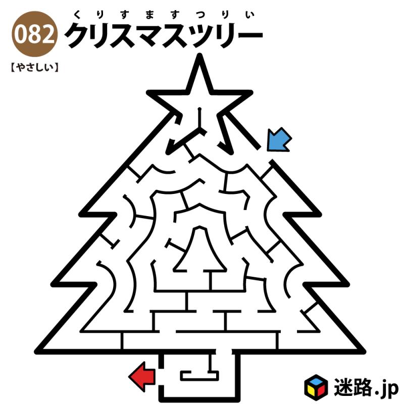 クリスマスツリーの簡単迷路