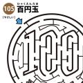 百円玉の簡単迷路 アイキャッチ