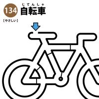 自転車の簡単迷路