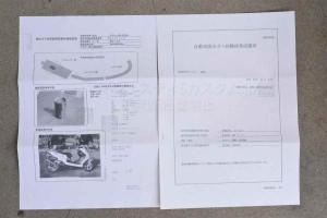 自動車排出ガス試験結果成績表及び排出ガス対策装置装着状態確認書