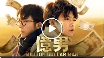 億男動画フルを無料視聴【Dailymotionやpandoraでは視聴できない】