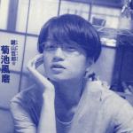菊池風磨、ドラマ「吾輩の部屋である」初主演で主題歌「ぎゅっと」!