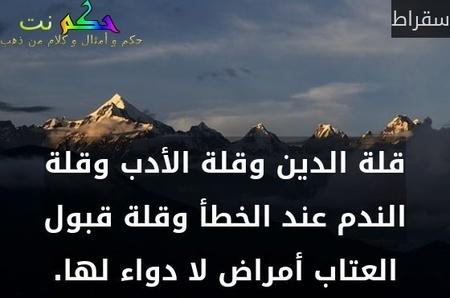 حكم و أقوال عن الخطأ 175 مقولة عن الخطأ حكم نت