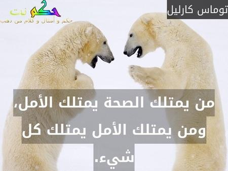 حكم و أقوال عن الأمل 260 مقولة عن الأمل حكم نت