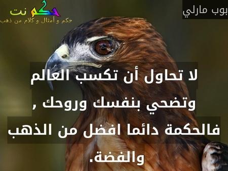 حكم و أقوال عن الذهب 42 مقولة عن الذهب حكم نت