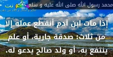 حكم و أقوال عن آدم 50 مقولة عن آدم حكم نت