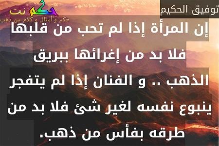 حكم و أقوال عن المرأة 677 مقولة عن المرأة حكم نت