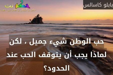حكم و أقوال عن الحب 294 مقولة عن الحب حكم نت