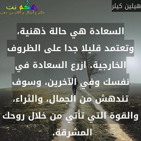 حكم و أقوال عن السعادة 528 مقولة عن السعادة حكم نت
