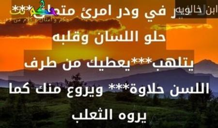 حكم و أقوال عن الطرف 24 مقولة عن الطرف حكم نت