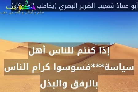 حكم و أقوال عن السياسة 158 مقولة عن السياسة حكم نت