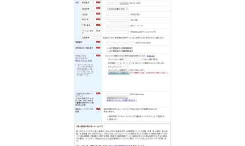 01.BIGLOBE LTE・3G 規約の確認とお申し込み者情報の入力