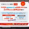 Wimax2+使い放題プラン値上げへ。2/19日申込分までは、現状価格だそう。