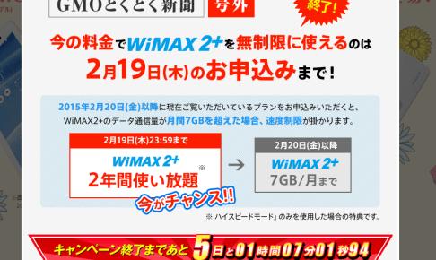 wimax2plus-memopad7
