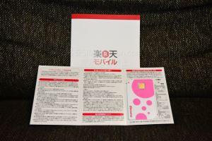 楽天モバイルの冊子とdocomoピンクSIM