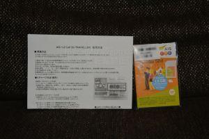 タイ AIS SIMカード