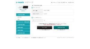 umobile_SIMサイズ変更手続き2