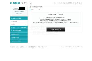 umobile_SIMサイズ変更手続き3