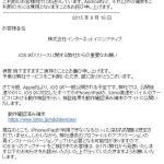 【MVNO各社まとめ】iOS9での格安SIM利用に関する注意とAPN構成プロファイルについて