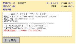 l-01g_mineo速度
