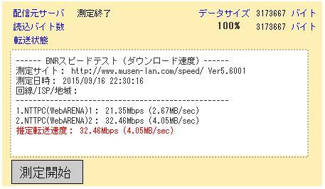 mr04ln_uqmobile速度