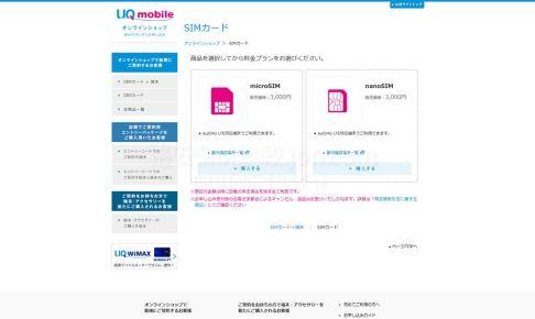 SIMサイズの選択(マイクロSIM・ナノSIM)