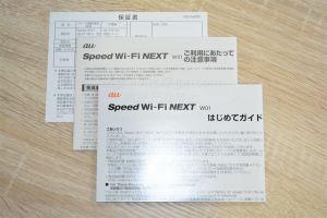 W01の説明書・保証書・使用前の注意