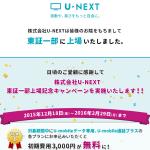 U-mobileが初期費用無料キャンペーン!東証一部上場記念割引