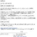 IIJmio、デビットカードNGへ。12月24日より登録クレジット審査基準変更