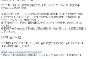 iijmio_debitcard_ng