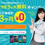 Umobile LTE使い放題プランの無料キャンペーン開始