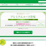 mineoプレミアムコース無料トライアルの応募開始!7/13まで!
