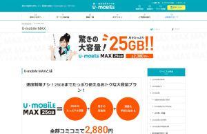 U-mobile_MAX_00
