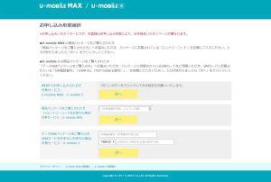 U-mobile_MAX_申込フロー03