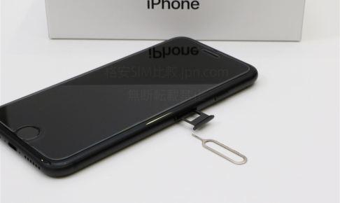 iPhone格安SIM