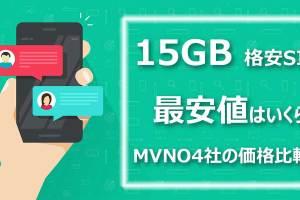 15GB格安SIM最安値