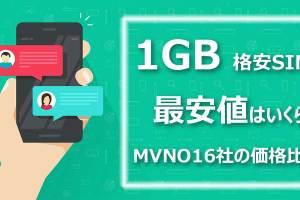 1GB格安SIM最安値
