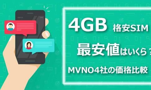 4GB格安SIM最安値