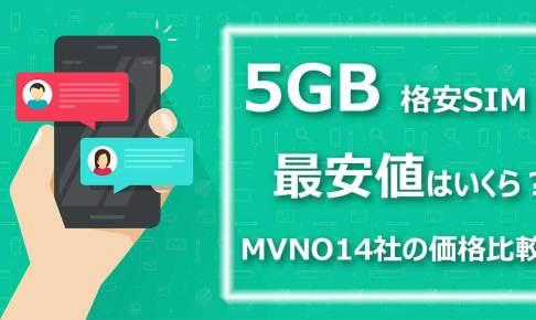 5GB格安SIM最安値