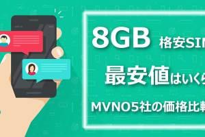 8GB格安SIM最安値