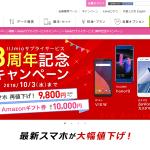 IIJmio人気端末が期間限定再値下げ+Amazonギフト券最大10,000円分プレゼント!