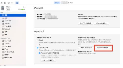 スクリーンショット 2015-05-26 13.52.32
