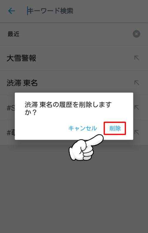 Twitter履歴削除05