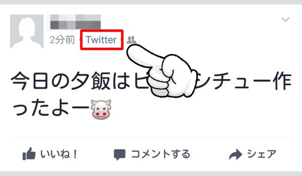 Facebook連携解除07