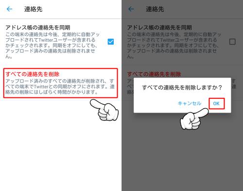 Twitter連絡先同期07