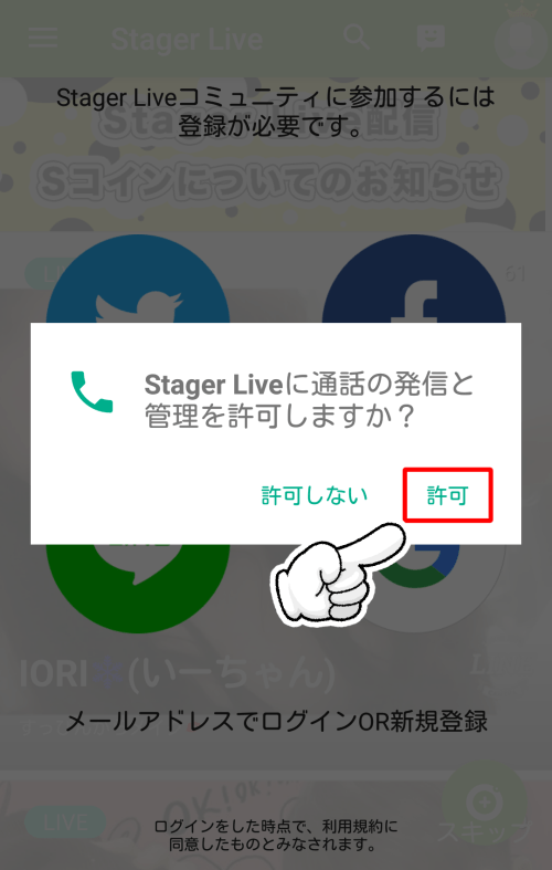 StagerLive登録方法02